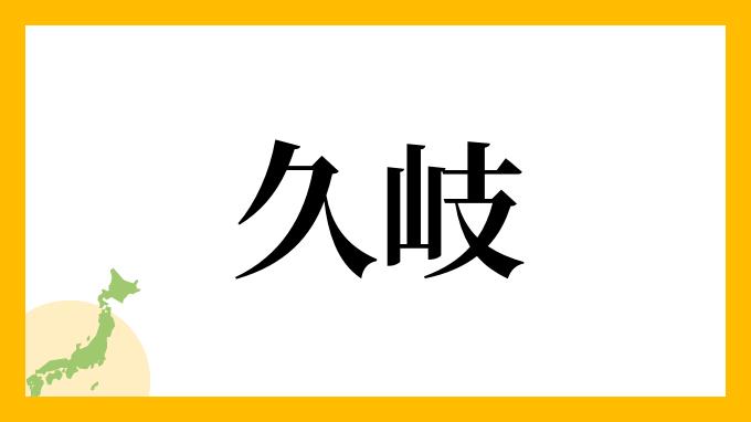 久岐さんの名字の読み方・ローマ字表記・推定人数・由来情報