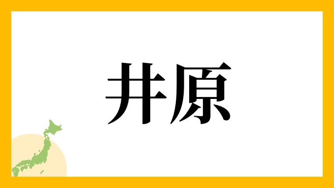 井原さんの名字の読み方・ローマ字表記・推定人数・由来情報