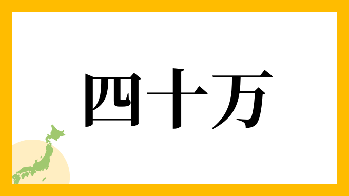 漢字 しじま 「西島」名前書き方 【草書】