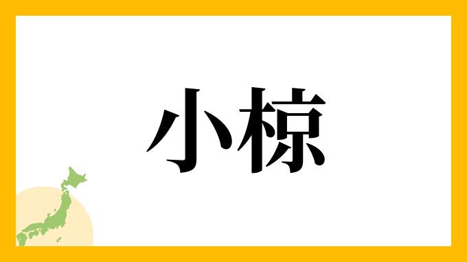 小椋さんの名字の読み方・ローマ字表記・推定人数・由来情報